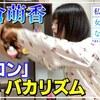 私が女優になる日 高倉萌香さんの応援見守り宜しくお願いいたします