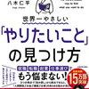『世界一やさしい「やりたいこと」の見つけ方』八木仁平 人生のモヤモヤから解放される自己理解メソッド