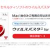 ウィルスバスターが有効にならない原因、対処法!【Windows Defender、pc、Windows、Mac】