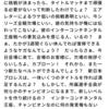 タグチジャパンに新展開!そして無意味な三段論法。