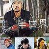稲垣吾郎は稲垣吾郎よな 映画『半世界』