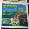 東京ゲームショウレポート2日目!フライハイワークスブースで『スライムタクティクス』など更にゲーム体験!
