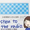 ラジオを聴こう。