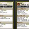 防御天島津強化計画