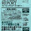 フォーリン・アフェアーズ・リポート 2012/3