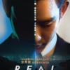 キム・スヒョン主演映画 REAL 香港公開 おめでとう♪