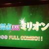 【カラオケ】精密採点DXミリオンをやってみた!【DAM】