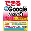 できる100ワザ Google Analytics SEO & SEM を極めるアクセス解析ノウハウ (アユダンテ)