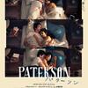 ある平凡な男の一週間を淡々と描く「パターソン」(2017)