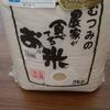 私の押し米『むつみの農家が食べてるお米』