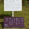 万葉歌碑を訪ねて(その1108)―奈良市春日野町 春日大社神苑萬葉植物園(68)―万葉集 巻十六 八三三二