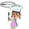 ワーママ必見!手作りポップコーンで超簡単おやつ