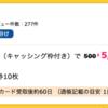 【ハピタス】 エポスカードが期間限定5,000pt(5,000円)! さらに最大5,000円分ポイントプレゼントも♪