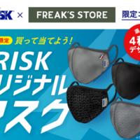 スタイリッシュでかっこ良い!FRISK×FREAK'S STOREの限定コラボマスクが当たる!