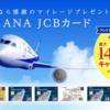 ANA ToMe CARD PASMO JCB(ソラチカカード)がcolleee(コリー)で30,000pt(3,000円分)!キャンペーン込みで計6,909ANAマイルGETのチャンス!