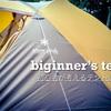 はじめてのテントを考えよう!キャンプ初心者はドーム型テントが一番?!