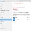 Windows 10:メールに関するプライバシー設定をグループポリシーにて制御する