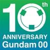 """『ガンダム00 Festival 10 """"Re:vision""""』行って来た & 『ガンダム00』の今後の考察(妄想)"""