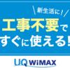 まんまとUQ-WiMaxの戦略にハマった?