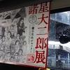 """「諸星大二郎 異界への扉 デビュー50周年記念」三鷹市美術ギャラリー""""MOROHOSHI DAIJIRO Debut 50th Anniversary"""""""