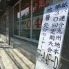地層処分セミナー in 佐賀