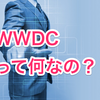WWDC2017ってそもそもなんなの?