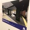 大阪メトロ御堂筋線の中津駅の南コンコースはこのように変わるようです?
