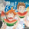 【ネタバレ注意】日向覚醒!『ハイキュー!!』316話【感想】