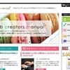 Webデザインも手掛ける管理栄養士 ~自分のサイトは自分で運営していきたい~
