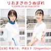 9/20渋谷ロフト9「りおまきのうぬぼれ」お手伝いします。