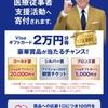 【2/28*3/14】P&G寄付応援&プレゼントキャンペーンリンクまとめ【レシ/はがき*web】