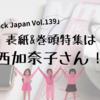 雑誌情報『Quick Japan クイック・ジャパン vol.139』表紙・巻頭特集は西加奈子さん!