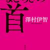 【27/100記事】澤村伊智初の短編集「などらきの首」