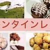 【バレンタイン】本当に簡単で本当に美味しい10個のチョコレシピまとめ