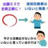 【早稲田大学2021】出題ミスで全員正解になったのに追加合格者が0なんてあり得るの?