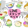 【手書き】LINEスタンプの作り方