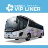座席指定できるおすすめ夜行バスはVIPライナー!もちろん無料!