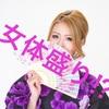 【神秘】石川県発祥!?エロと伝統が産んだ女体盛りを調べてみた!!