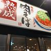 丸源ラーメン 広島五日市店(佐伯区)麻辣担々麺