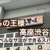 【★★★】おふろの王様 高座渋谷駅前店【ハイレベルなサ活ができるスパ銭の底力】