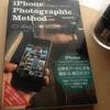 iPhone写真の本