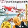 文化の力で奈良を元気に!奈良の秋が芸術色に染まる!「奈良県大芸術祭」&「奈良県障害者大芸術祭」