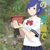 植物を愛する心優しい少女の物語「この、菜園で」 - たんぼず