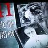 開戦・リーダー達の迷走 日本人はなぜ戦争へと向かったのか(4)