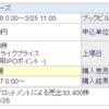 IPO 7317松屋アールアンドディ 当落発表
