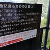 【注意】下呂温泉合掌村の「森のすべり台」は靴がボロボロになるぞ