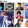 ☆PLAYBACK☆  2014年9月