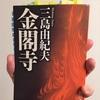 『金閣寺』のあらすじ&感想【三島由紀夫】