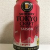 SUNTORY TOKYO CRAFT SAISON