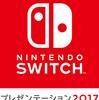 「Nintendo Switchでいじめが減るかも!?」いやほとんど減らないでしょう